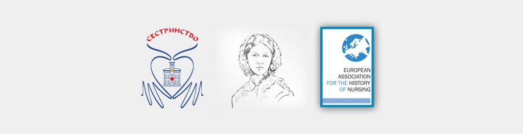 UMST KCS Sestrinstvo postalo član Evropskos Udruženja sestara koje se bavi istorijatom sestrinstva (EAHN)