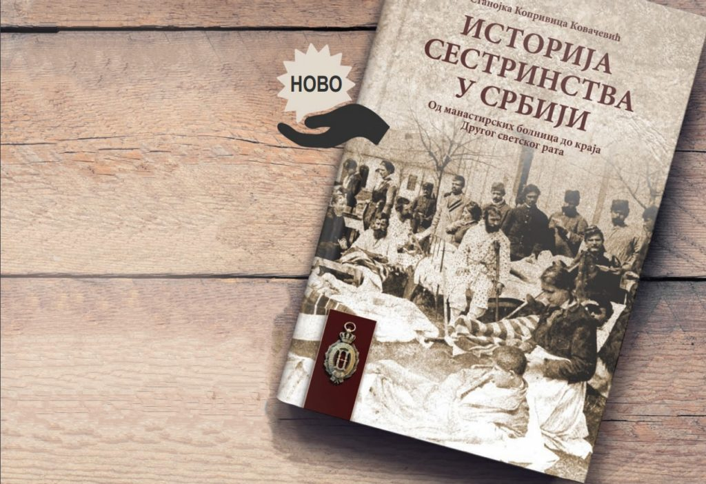 """U okviru REDOVNOG GODIŠNјEG SASTANAKA  ODBORA ZA KARDIOVASKULARNU PATOLOGIJU promocija knjige  """"Istorija sestrinstva u Srbiji """""""